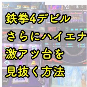 【ハイエナ完全版】鉄拳4デビル モードB辞めでも打てない台