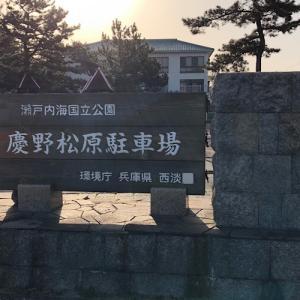【淡路島】『慶野松原駐車場』最新車中泊情報。周辺施設も充実!絶景の海辺で快適快眠。