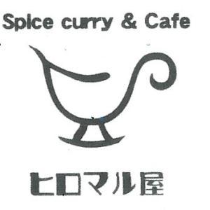 【和歌山県御坊市】「ヒロマル屋」クセになるカレーが食べれる素敵なお店