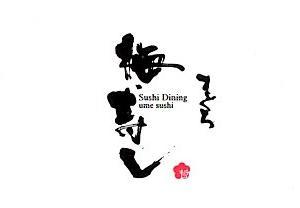 【和歌山県御坊市】「寿司ダイニング 梅寿し」美味しいお寿司と天ぷらがおすすめです。