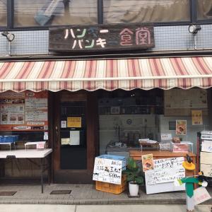 【兵庫】鈴蘭台にある定食屋さん『ハンキーパンキー食堂』