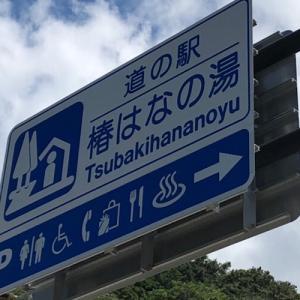 【和歌山】『道の駅 椿はなの湯』最新車中泊情報。実際に車中泊して確認しました。