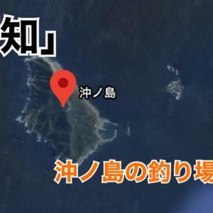 【高知の釣り場】沖ノ島の釣り場情報と釣れる魚や釣り方・ポイントをご紹介