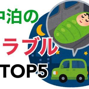 【車中泊】車中泊スポットでよくあるトラブルTOP5とその対処方法