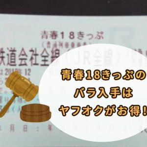 【青春18きっぷ】ヤフオクの相場とお得になる出品・落札のタイミング