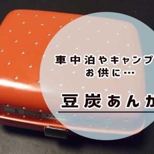 【豆炭あんか】車中泊やキャンプにも便利! 使い方や注意点を解説