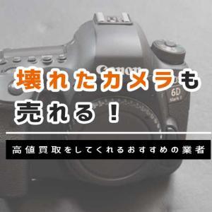 壊れたカメラが3万で売れる!高値で買取してもらえる店の比較とおすすめショップ