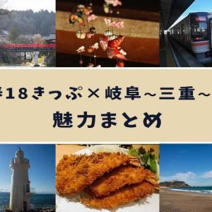 【青春18きっぷ旅】岐阜から三重・愛知篇(伊勢湾と伊良湖岬へ)