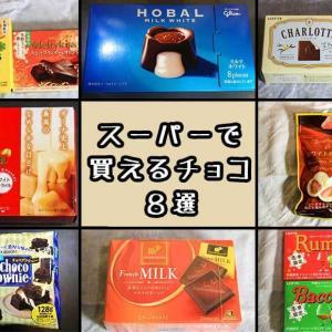 【スーパーで買えるチョコ】本当におススメな市販チョコレート厳選8
