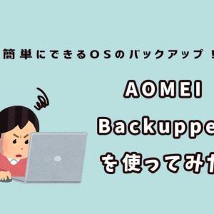 【AOMEI Backupper】バックアップソフトを利用しwindows8.1のバックアップをとってみた