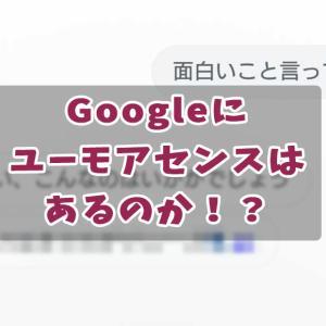 「OK Google面白いこと言って」グーグルにユーモアセンスがあるか検証してみた
