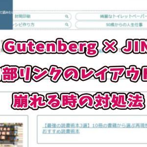 【JIN×グーテンベルク】内部リンクをテキストとカードで複数貼るとレイアウトが崩れる時の対処法