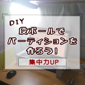 【衝立の自作方法】手作りパーテーションで集中力を爆上げしよう!