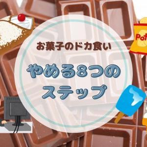 【お菓子をやめたい!】1ヶ月お菓子断ちをしてわかったお菓子のドカ食いを防ぐコツ