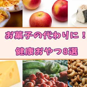 お菓子の代わりにフルーツが最強!健康的な間食8選&食べてもよい量のまとめ
