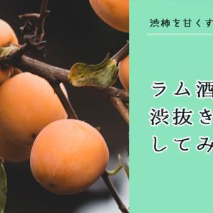 【渋柿を甘くする方法】ラム酒で渋抜きをしてみた