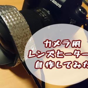 【レンズヒーターを自作してみた】1000円以内で夜露防止!!
