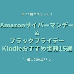 【Amazonサイバーマンデー&ブラックフライデー2020】Kindleおすすめ書籍15選