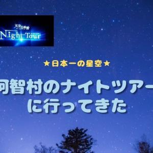 【阿智村】ヘブンスそのはら星空ナイトツアーに行ってみた【持ち物や注意点まとめ】