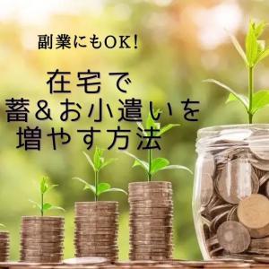 保護中: 【無職でも収入GET!?】在宅で小遣い&貯蓄を増やす方法8選