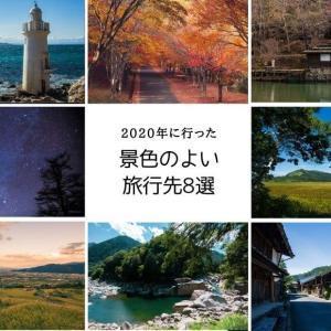 【2020年】行ってよかった景色の綺麗な場所8選