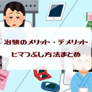 【治験体験談】長期治験の辛い点と暇つぶし方法