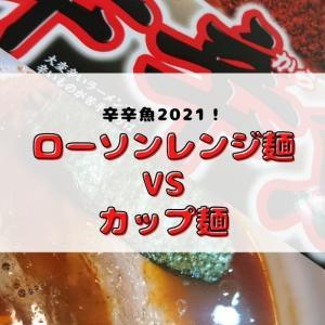 【辛辛魚2021】ローソンレンジ麺VSカップ麺比べてみた【おいしいのはどっち!?】