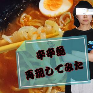 【辛辛魚再現レシピ】麺から辛辛魚を自作してみた!