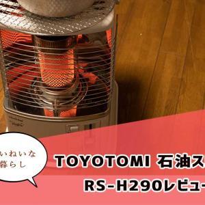 【トヨトミ RS-H290レビュー】 石油ストーブは加湿も料理もできる優れもの!