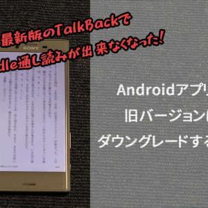 【TalkBack×Android7】ON/OFFのショートカット機能が使えなくなったので旧バージョンにダウングレードしてやった