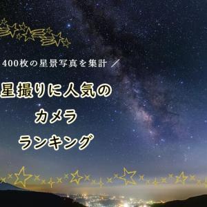 400枚の星景写真を調査!星空撮影で使われる人気カメラランキング