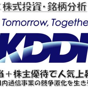 【KDDI】高配当・株主優待で大人気 KDDIの銘柄分析【au】