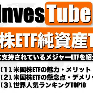 【2020年】米国株ETF純資産ランキング【おすすめ人気ETF】