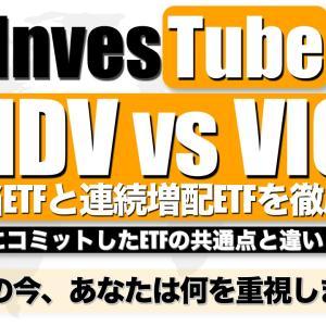 連続増配VIGと高配当HDV、今投資をするならどっちがいいのか【米国株ETF】
