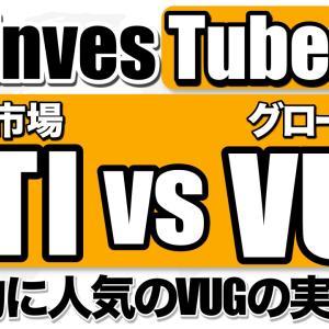 【米国株ETF】VTIとVUGの比較 どちらに投資する?