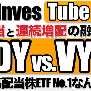 高配当株ETFでNo.1のSDYをVYMと比較解説します!【米国株】