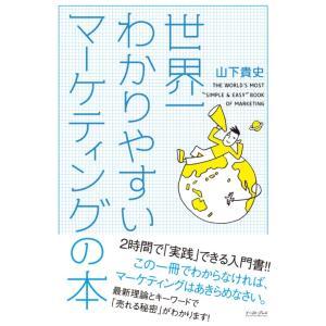 世界一わかりやすいマーケティングの本/山下貴史【読書ノート】