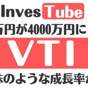 【VTI】アメリカ全体に投資ができるVTIのメリット・デメリットを徹底解説【米国ETF】