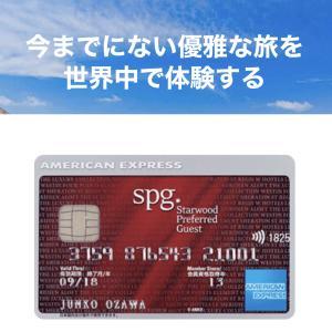 SPGアメックスカードの更新特典でハイクラスのホテルに無料宿泊しよう!