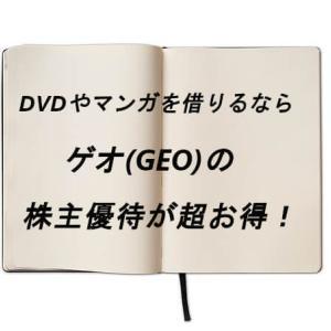 DVDや漫画本をレンタルするならゲオの株主優待が凄くお得!なんとレンタル全品いつでも半額です!