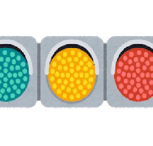 【雑学】信号機の色の順番はなぜ青ー黄色ー赤なのか?