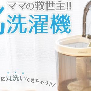 面倒なお子様のうわばきも簡単に洗えるサンコーの「靴洗いま専科2」がアツイ!