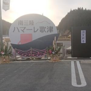 宮城県南三陸町の「南三陸ハマーレ歌津」に行ってポケふたGETしました!
