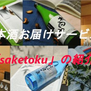 日本酒好き必見!1.5万銘柄からプロが厳選した希少な日本酒が毎月飲める!