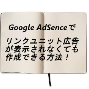 アドセンスのリンク広告が廃止でコードが作れない人でも設置する方法!
