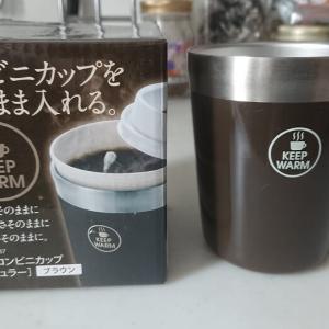 コンビニのコーヒーの保温に最適!そのまま入れるだけの保温容器が洗う手間もなく簡単で保温効果がバツグン!