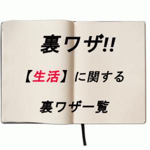 【裏ワザ】生活に関する裏ワザ一覧!