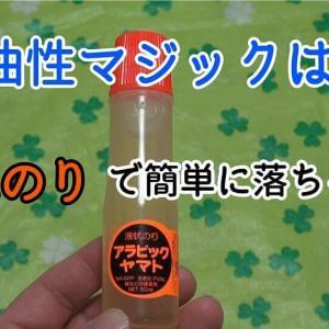 【裏ワザ】手についた油性ペンは水のりで簡単にとれる!