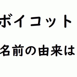 【雑学】不買・拒否などの「ボイコット」の名前の由来は?