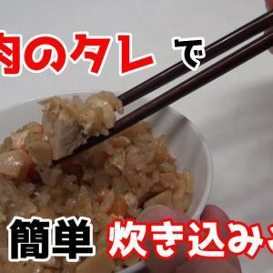 焼肉のタレで作る「炊き込みご飯」がウマイ!予想以上の出来に大満足!